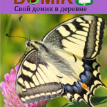 """""""Свой домик в деревне"""" – выпуск 18"""