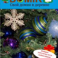 Ежемесячный бесплатный журнал «Свой домик в деревне»