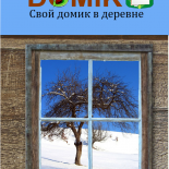 Январский выпуск журнала «Свой домик в деревне» №21-2015