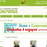 Sempochta — магазин семена почтой, наш отзыв